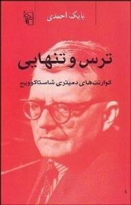 ترس و تنهایی نویسنده كوارتتهاي دميتري شاستاكوويچ  مترجم بابک احمدی